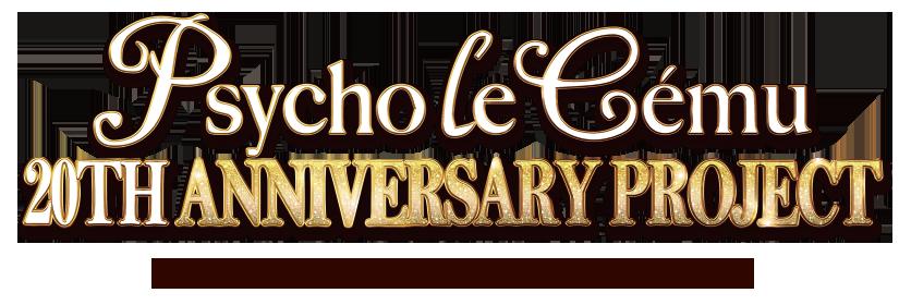 Psycho le Cému 20周年プロジェクト「TWENTY STORY」